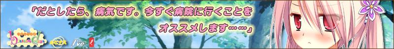 ルピナス最新作『ハチミツ乙女 -blossomdays- 』応援中!!